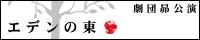 劇団昴公演「エデンの東」